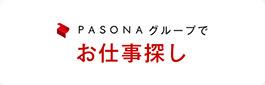 PASONAグループでお仕事探し